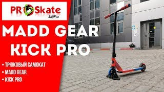 Улучшенный трюковый самокат | MADD GEAR PRO 2K19 | Обзор
