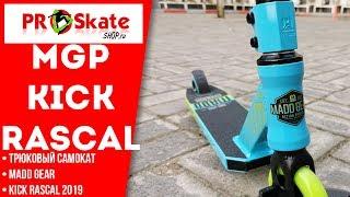 Прокаченная модель 2k19 | MADD GEAR KICK RASCAL | Обзор