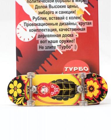Фингерборд Турбо Антикризис #70
