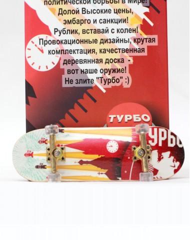 Фингерборд Турбо Антикризис #71