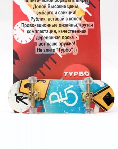 Фингерборд Турбо Антикризис #72