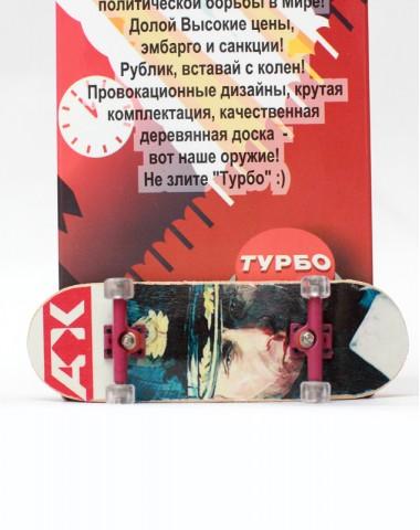 Фингерборд Турбо Антикризис #73