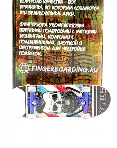 Фингерборд Турбо Limited Edition П10  Бородобрей