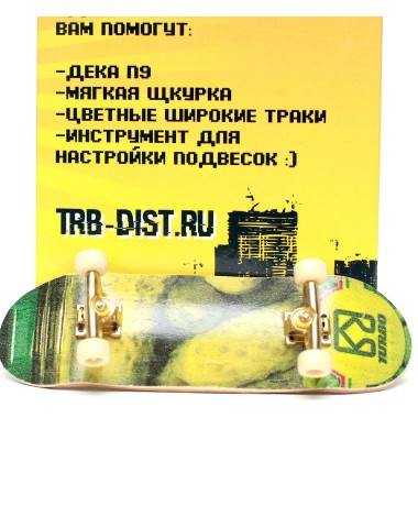 Фингерборд Турбо Продвинутый комплект #118