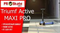 Топовый трёхколёсный самокат | TRIUMF ACTIVE MAXI PRO | Обзор