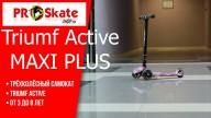 Детский трёхколёсный самокат | TRIUMF ACTIVE MAXI PLUS | Обзор