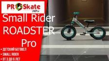 Детский беговел   Small Rider Roadster Pro   Обзор