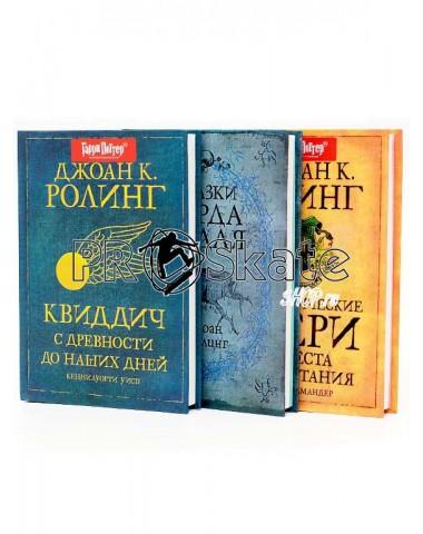 Знаменитые книги Хогвартса (комплект из 3 книг)