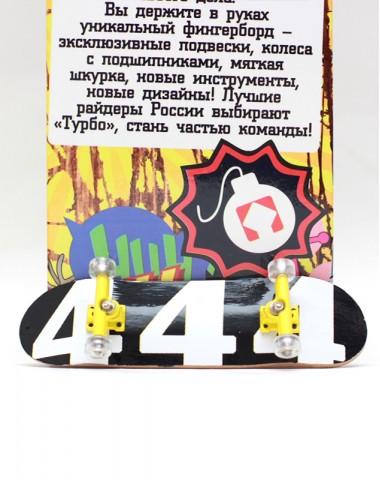 Фингерборд Турбо П10 Стирающаяся графика #31