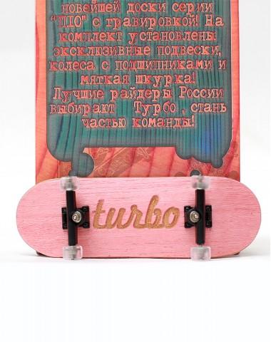 Фингерборд Турбо П10 Гравировка