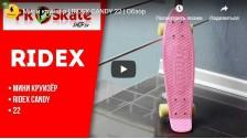 Обзор Миникруизера Ridex Candy