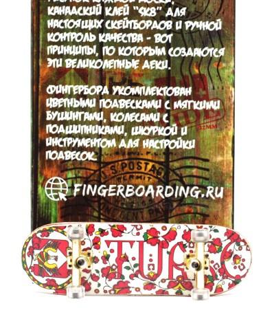 Фингерборд Турбо Limited Edition П10  цветочки