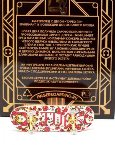 Фингерборд Турбо П11 Цветы