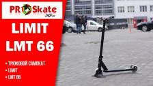 Трюковый самокат | LIMIT LMT 66 | Обзор